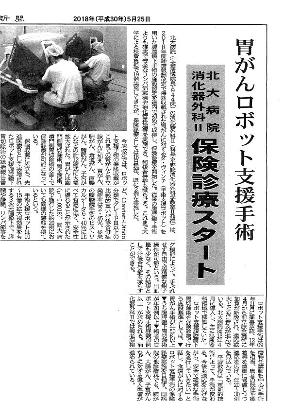 news180530.jpg